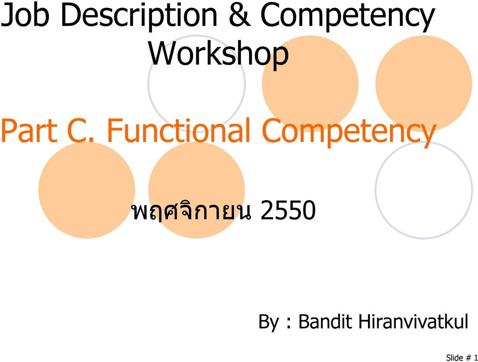 Functional Competency พฤศจ