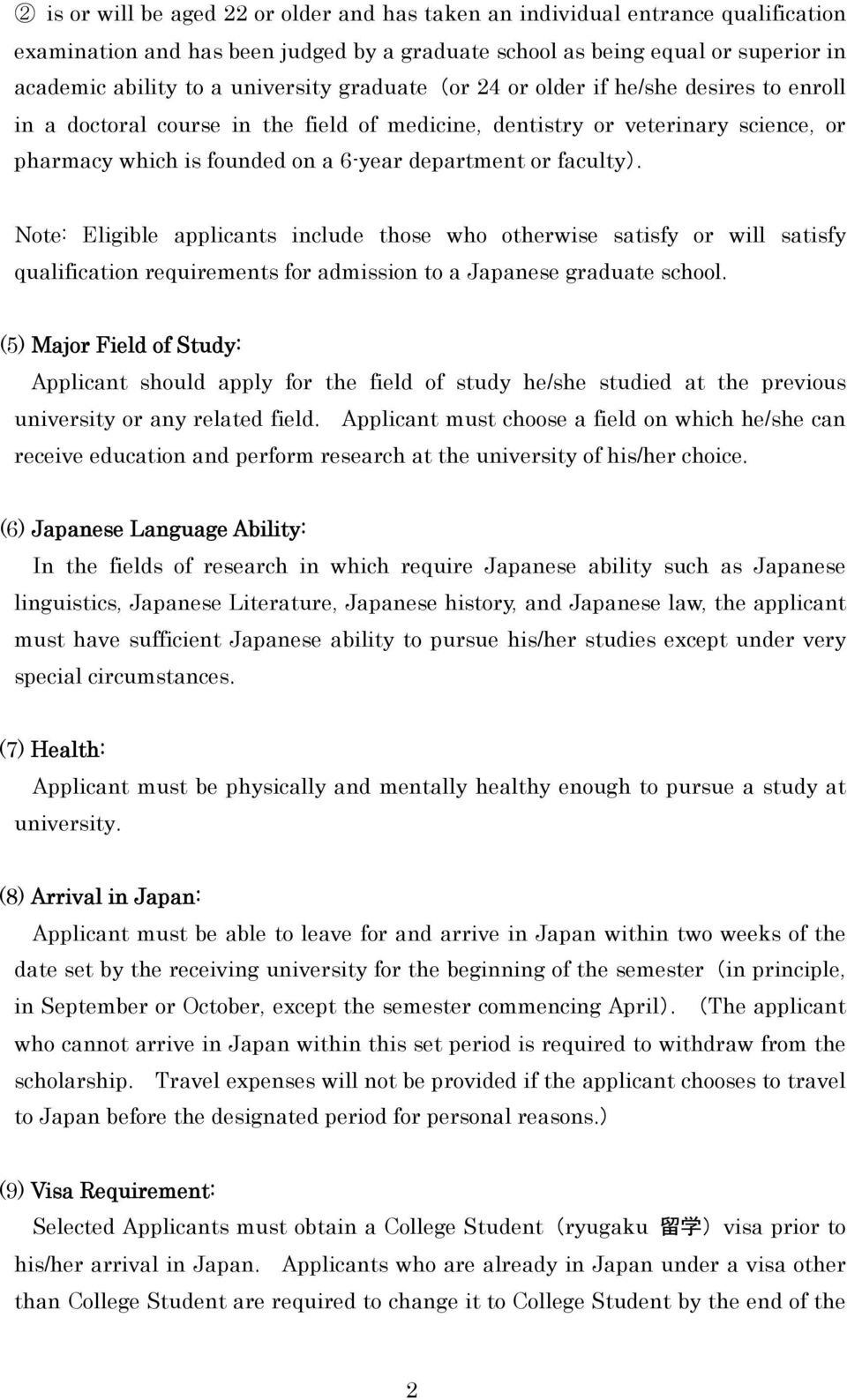 Note: Eligible applicants include those who otherwise satisfy or will satisfy qualification requirements for admission to a Japanese graduate school.