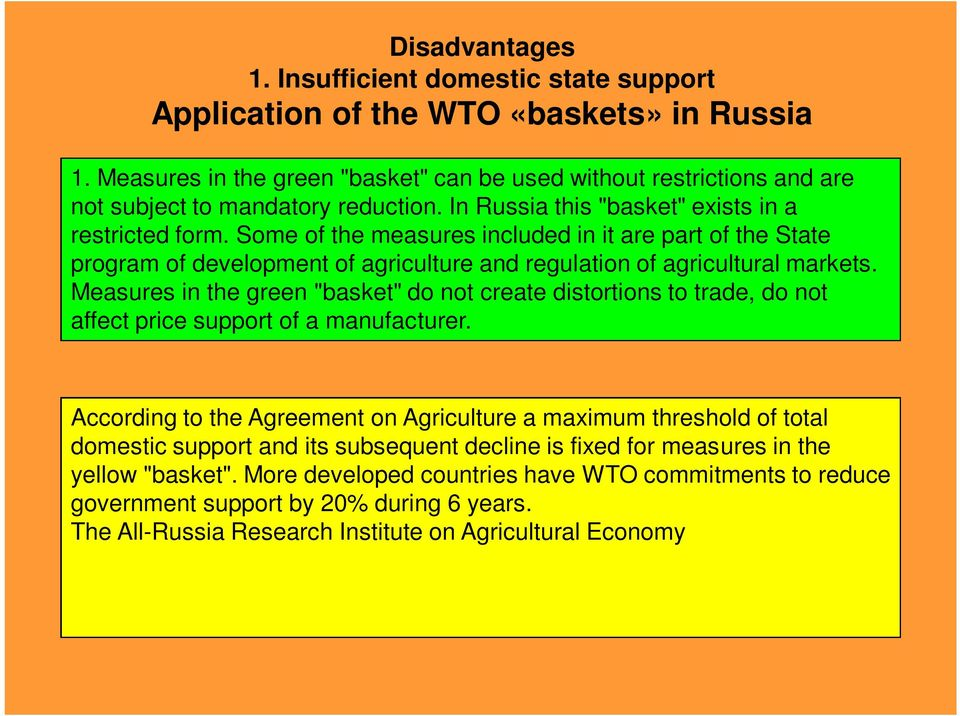 "Measures in the green ""basket"" do not create distortions to trade, do not affect price support of a manufacturer."