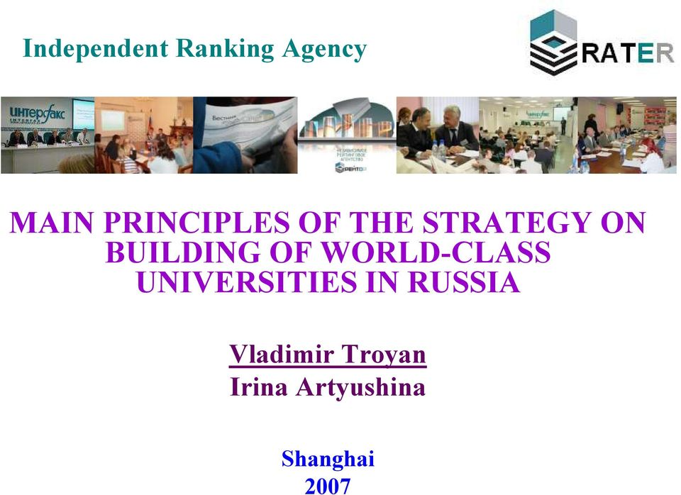 OF WORLD-CLASS UNIVERSITIES IN RUSSIA