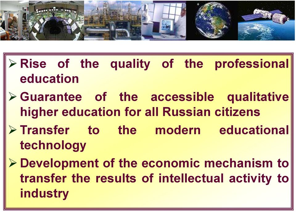Transfer to the modern educational technology Development of the