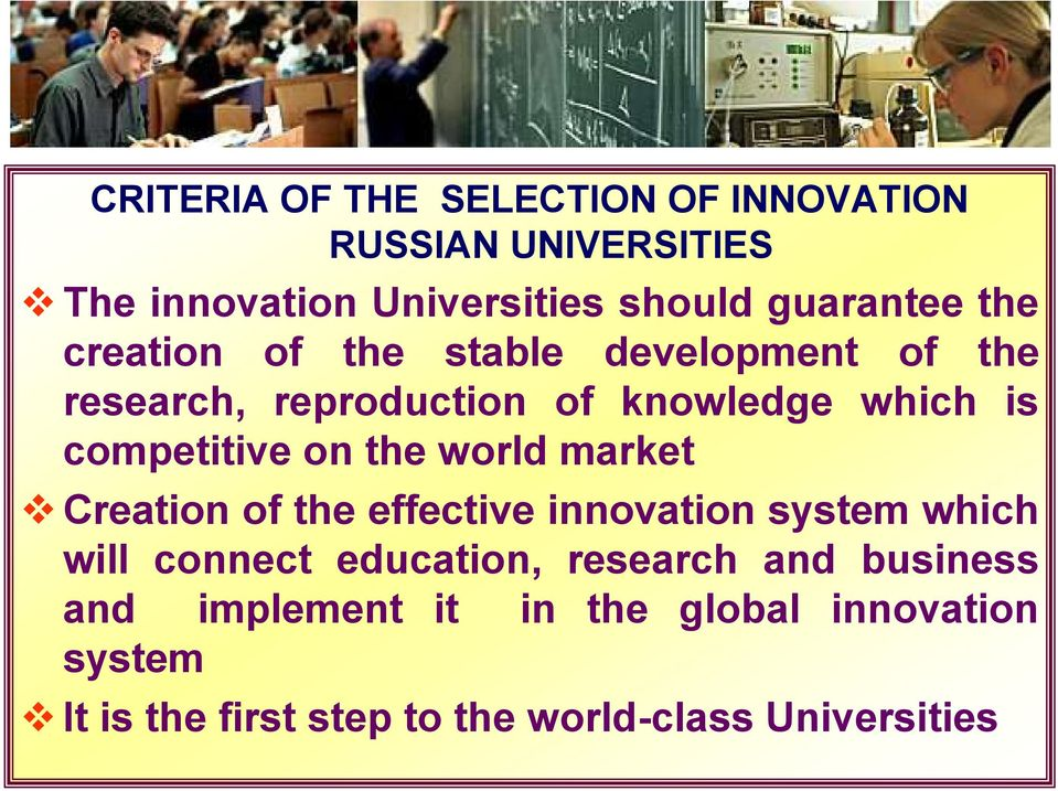 the world market Creation of the effective innovation system which will connect education, research and