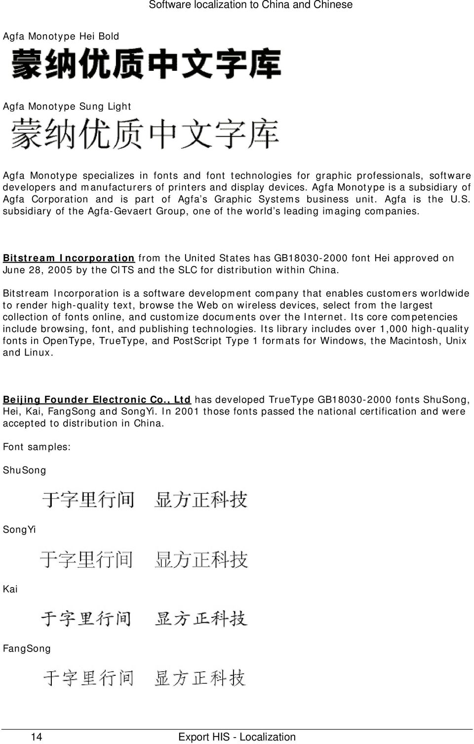 Bitstream Incorporation from the United States has GB18030-2000 font Hei approved on June 28, 2005 by the CITS and the SLC for distribution within China.