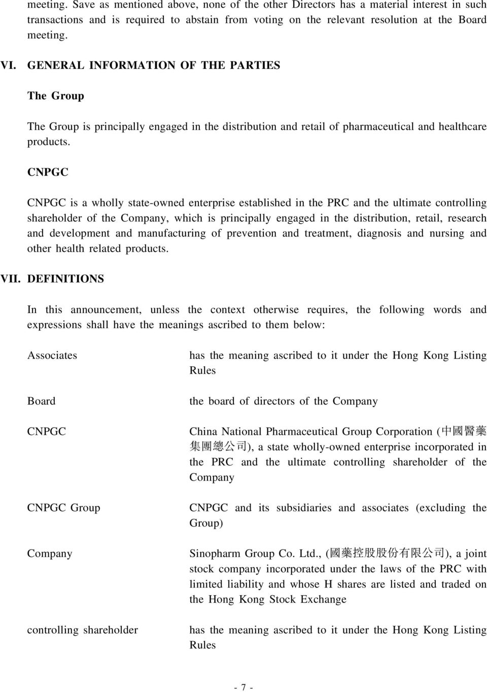 CNPGC CNPGC is a wholly state-owned enterprise established in the PRC and the ultimate controlling shareholder of the Company, which is principally engaged in the distribution, retail, research and