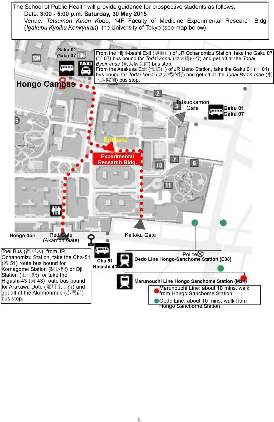 (Igakubu Kyoiku Kenkyuran), the University of Tokyo (see map below) Gaku 0 Gaku 07 Hongo Campus From the Hijiri-bashi Exit ( 聖 橋 口 ) of JR Ochanomizu Station, take the Gaku 07 ( 学 07) bus bound for