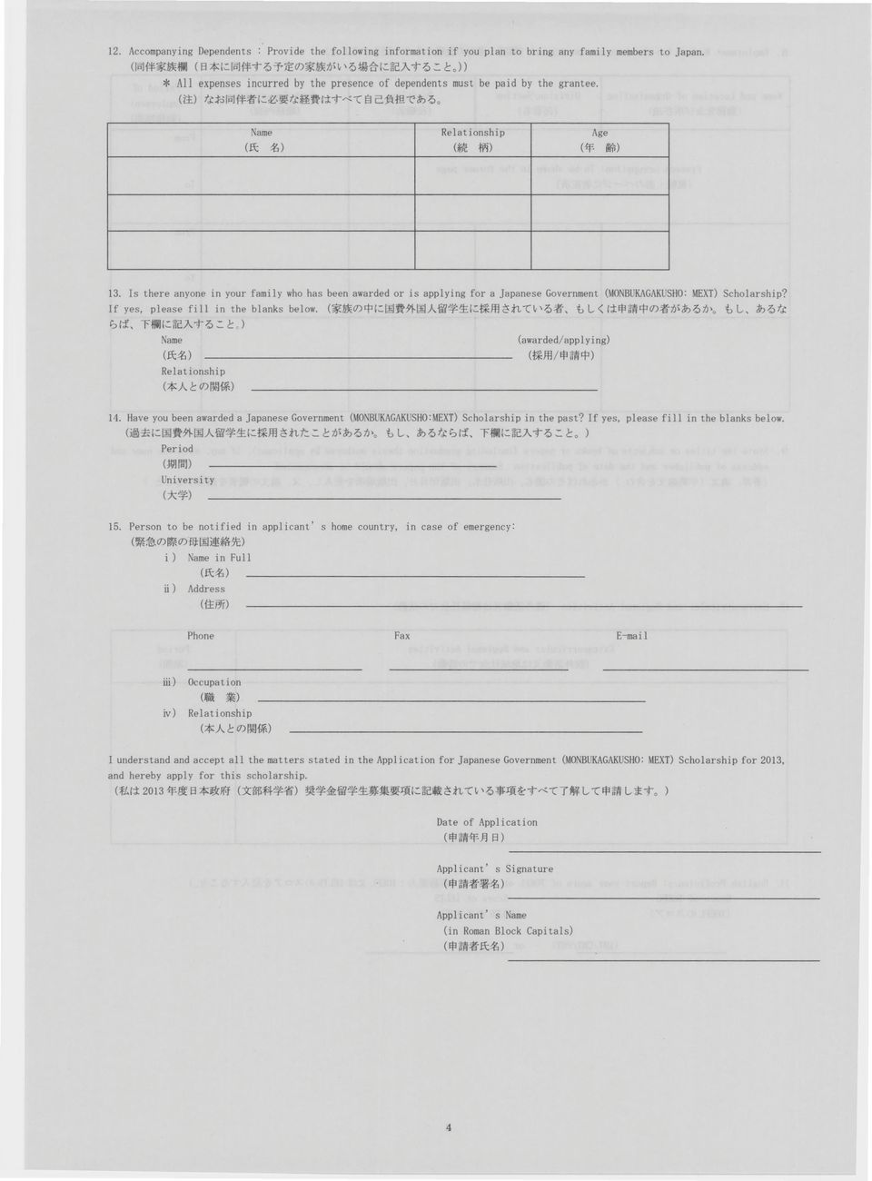 Is there anyone in your family who has been awarded or is applying for a Japanese Government (MOlBUKAGAKUSHO: MEXT) Scholarship? If yes, please fill in the blanks below.