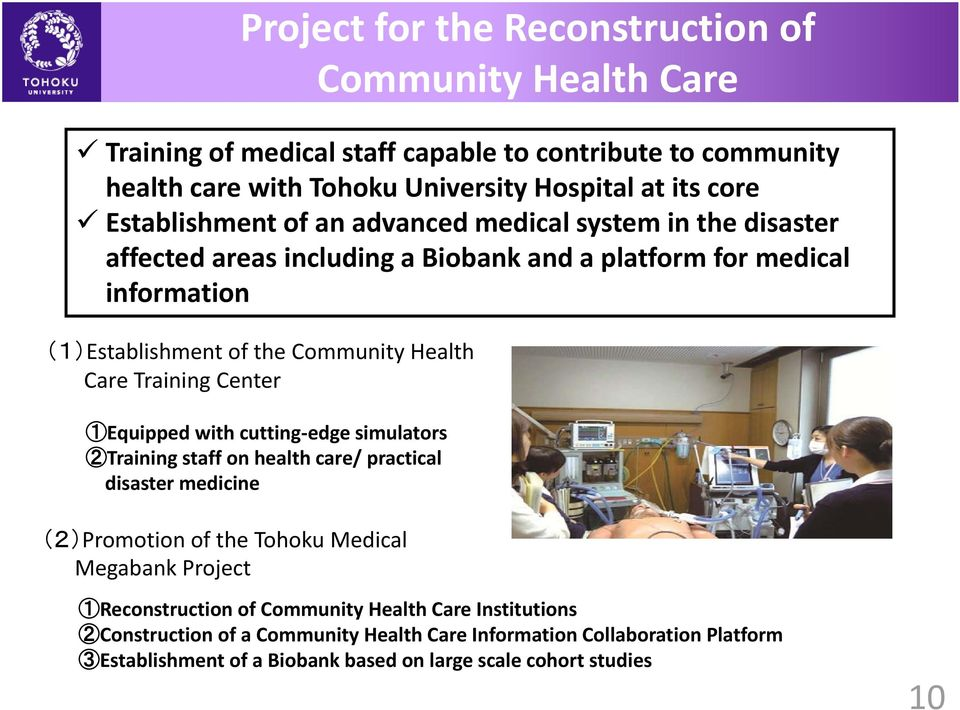2Training staff on health care/ practical disaster medicine (2)Promotion of the Tohoku Medical Megabank Project Project for the Reconstruction of Community Health Care
