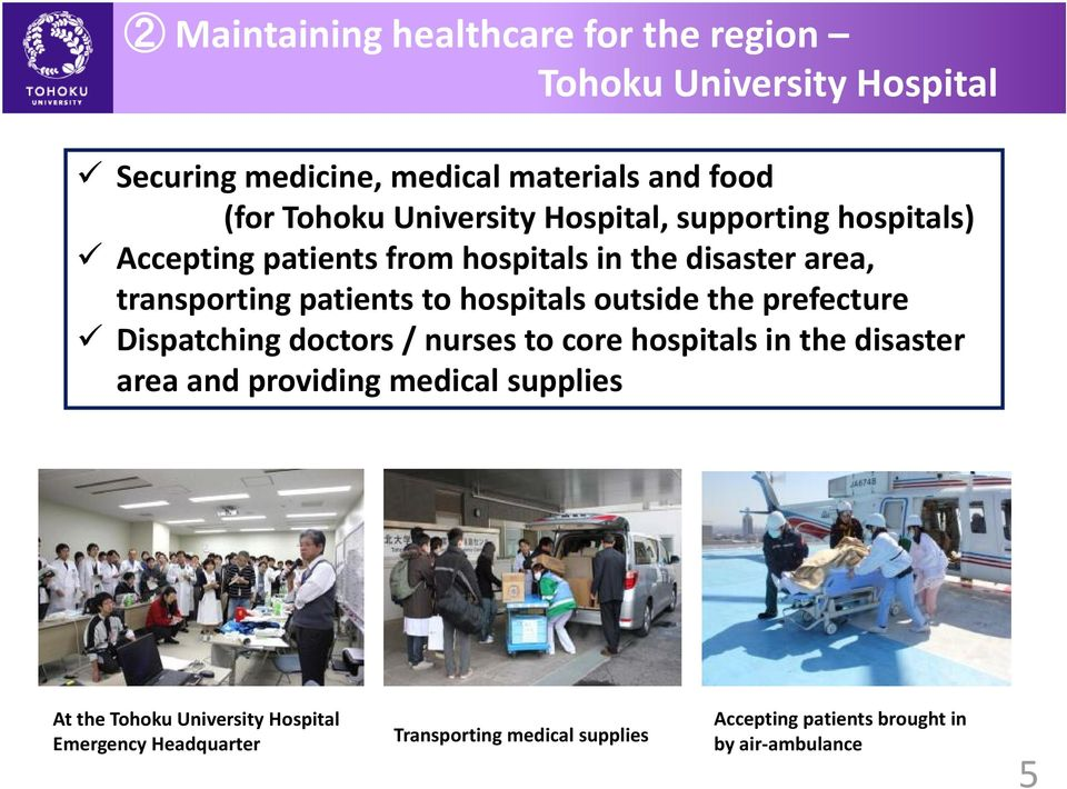 hospitals outside the prefecture Dispatching doctors / nurses to core hospitals in the disaster area and providing medical