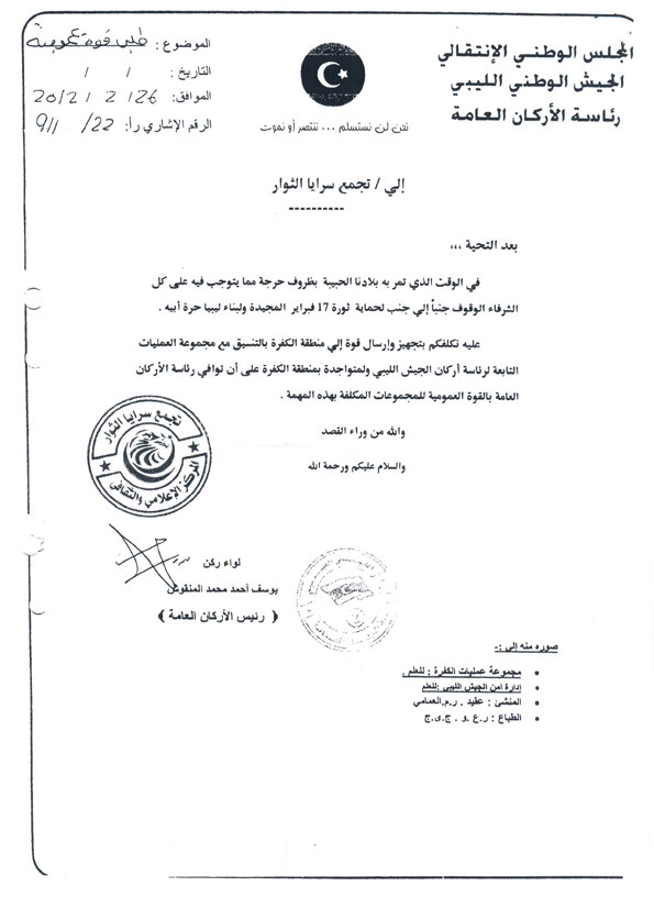 Photo 2 February 2012 contract between the Libyan Ministry of Defence and the GRC for the deployment of units