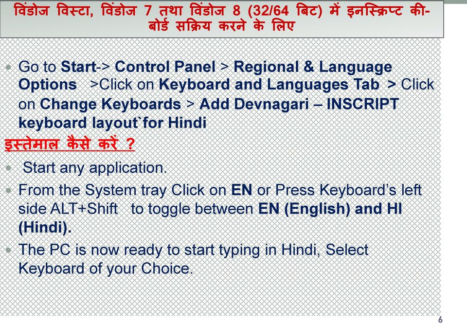 layout`for Hindi इस त म ल क कर? Start any application.