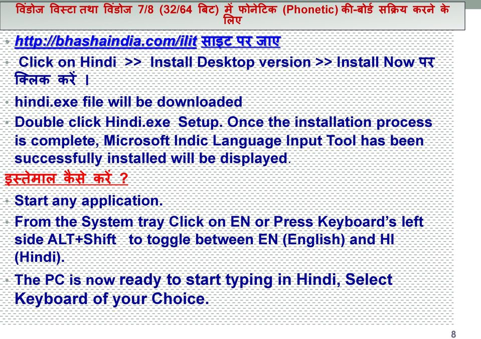 Once the installation process is complete, Microsoft Indic Language Input Tool has been successfully installed will be displayed. इस त म ल क कर?