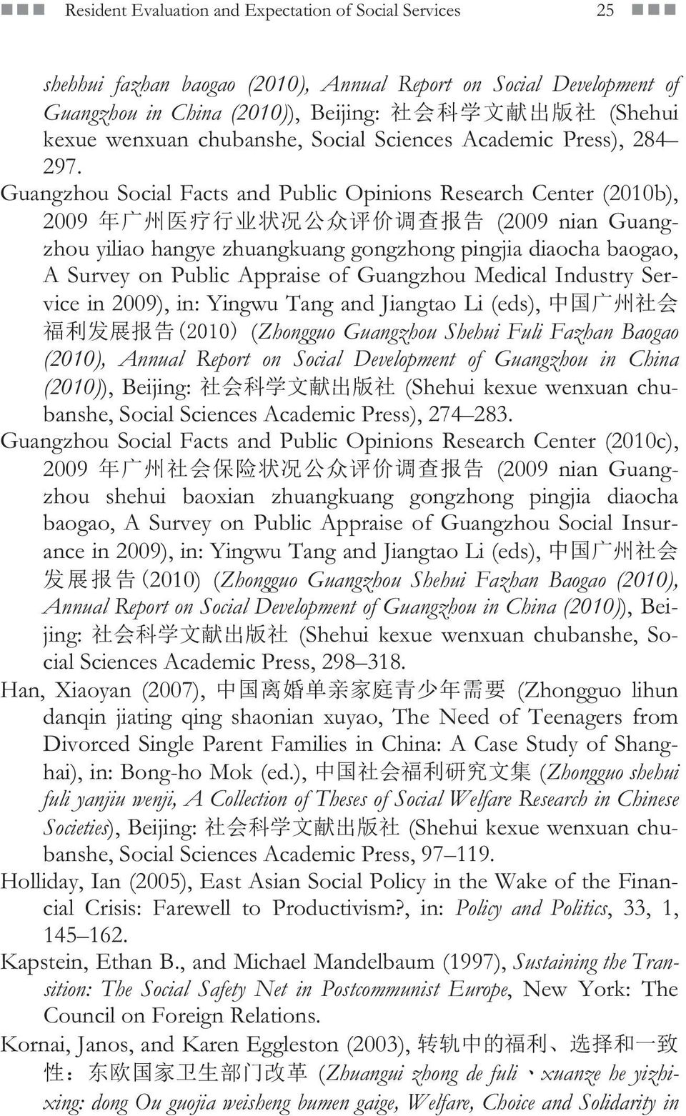 Guangzhou Social Facts and Public Opinions Research Center (2010b), 2009 (2009 nian Guangzhou yiliao hangye zhuangkuang gongzhong pingjia diaocha baogao, A Survey on Public Appraise of Guangzhou