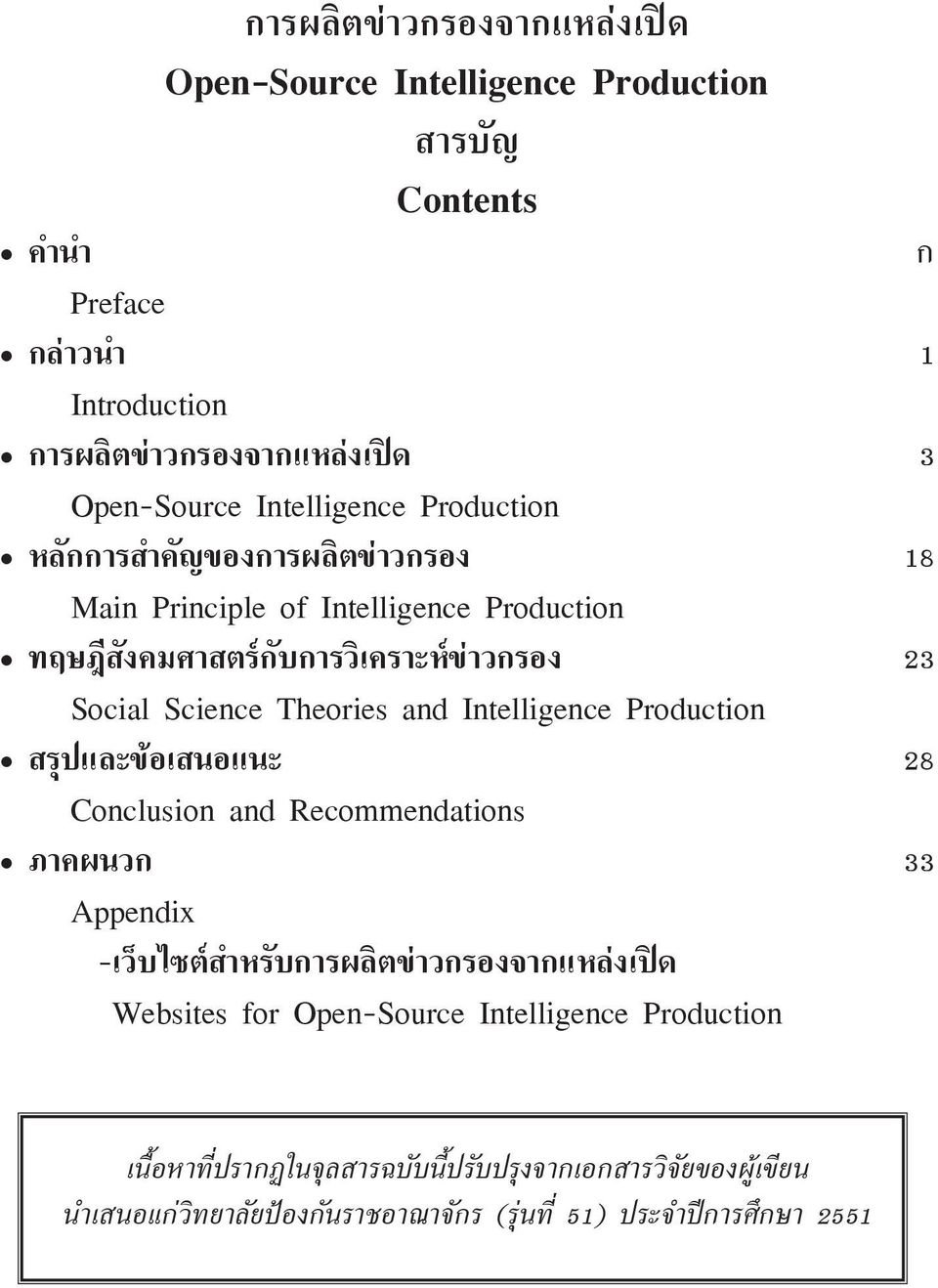 Intelligence Production สร ปและข อเสนอแนะ 28 Conclusion and Recommendations ภาคผนวก 33 Appendix -เว บไซต สำหร บ Websites for Open-Source