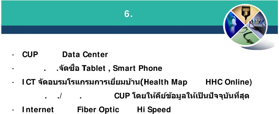 Tablet, Smart Phone ท กแห ง - ICT (Health Map