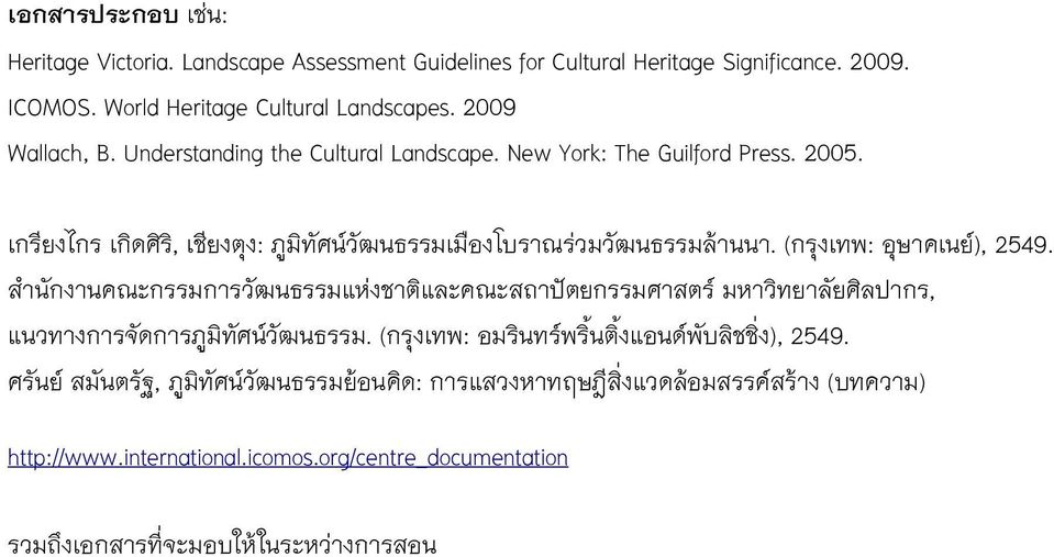 ICOMOS. World Heritage Cultural Landscapes. 2009 Wallach, B.