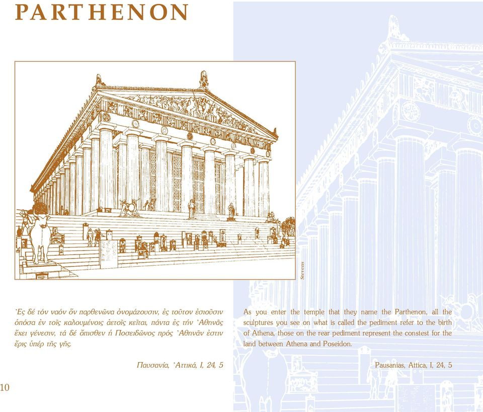 Û Ó, \AÙÙÈÎ, I, 24, 5 As you enter the temple that they name the Parthenon, all the sculptures you see on what is called the