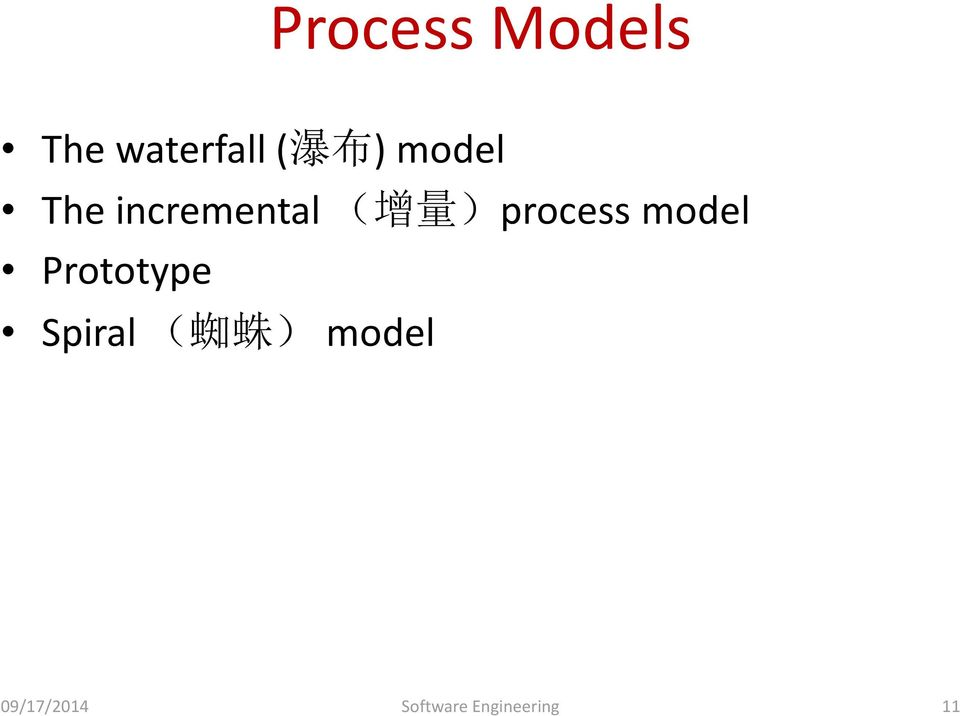 )process model Prototype Spiral ( 蜘