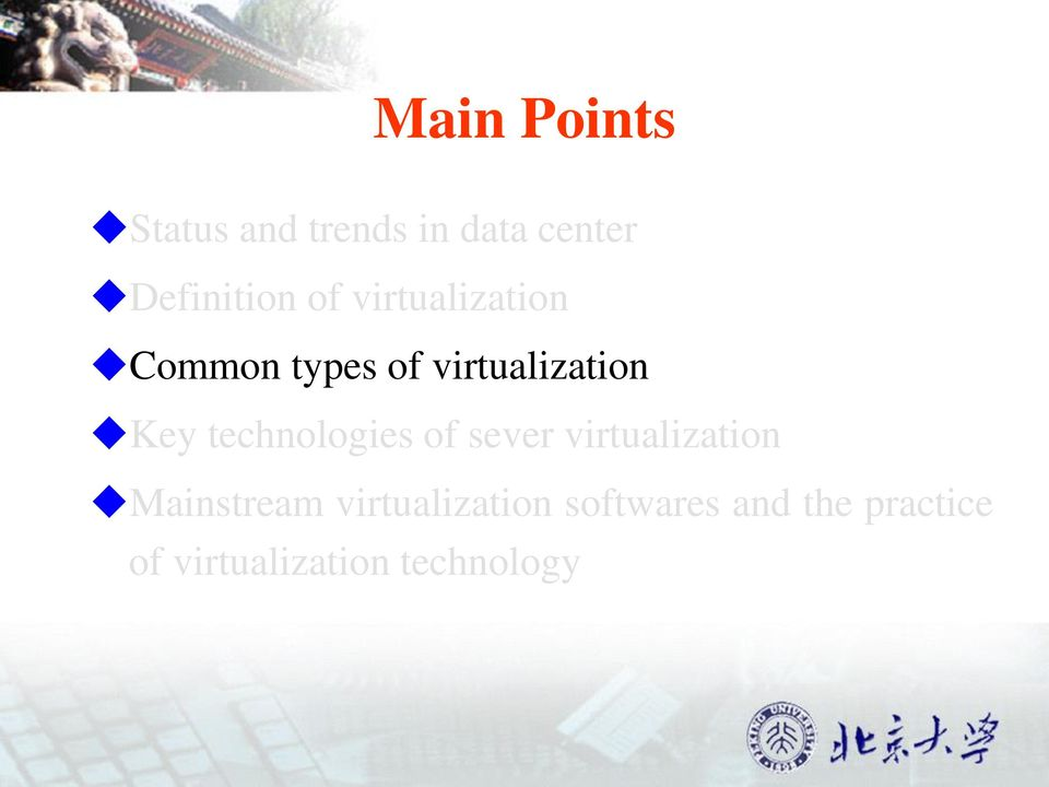 technologies of sever virtualization Mainstream
