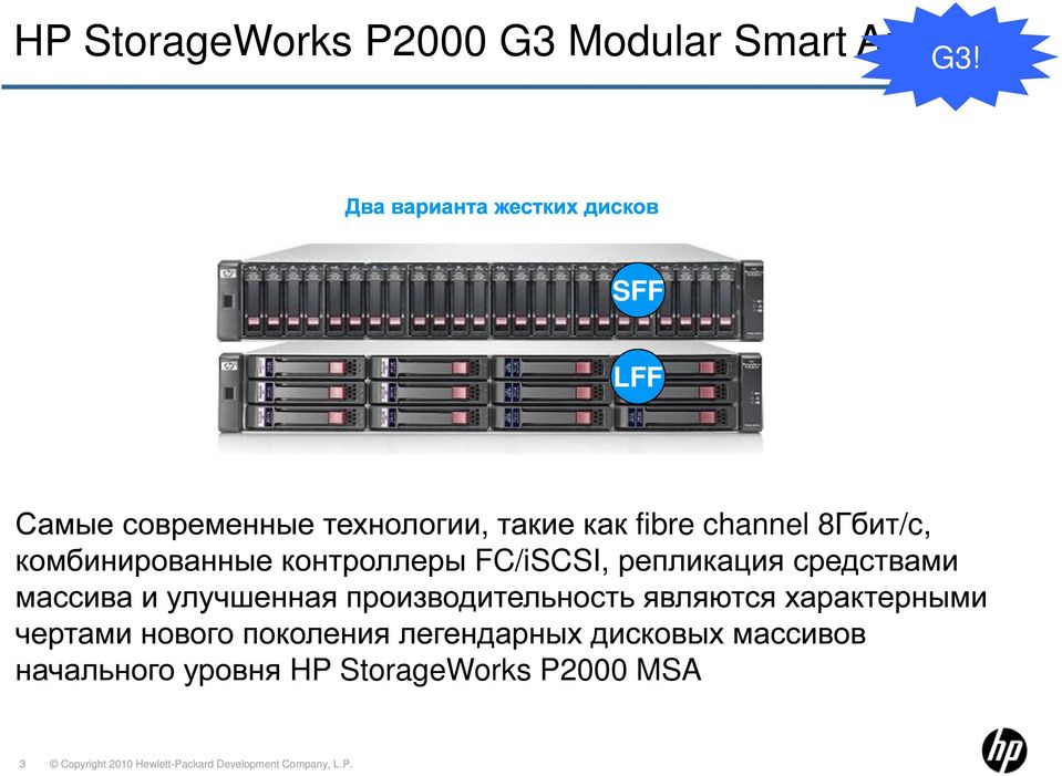 SFF LFF, fibre channel 8 /c,