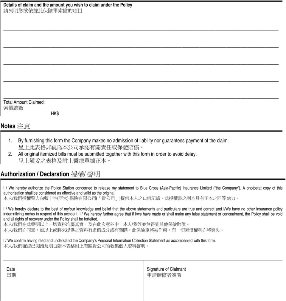 All original itemized bills must be submitted together with this form in order to avoid delay.