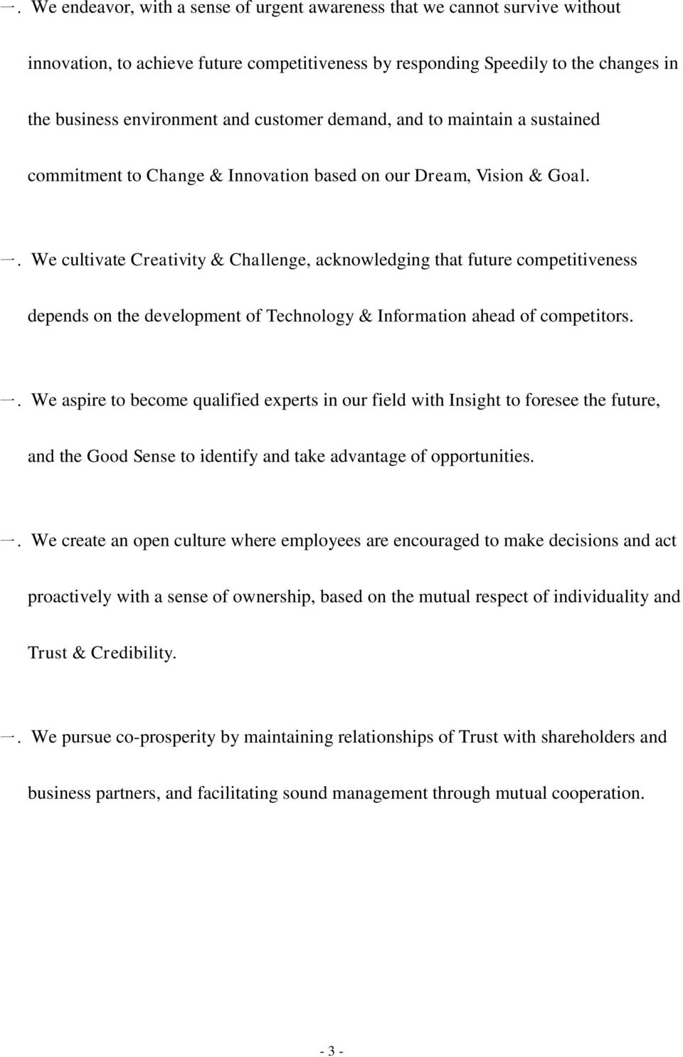We cultivate Creativity & Challenge, acknowledging that future competitiveness depends on the development of Technology & Information ahead of competitors. 一.