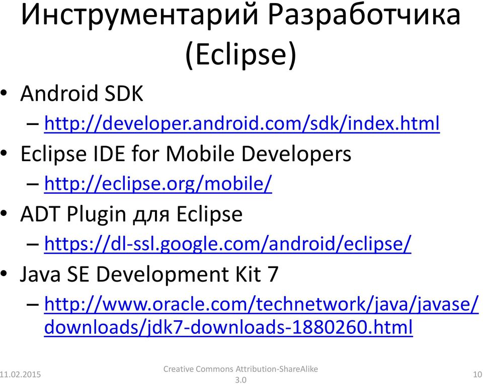 org/mobile/ ADT Plugin для Eclipse https://dl-ssl.google.