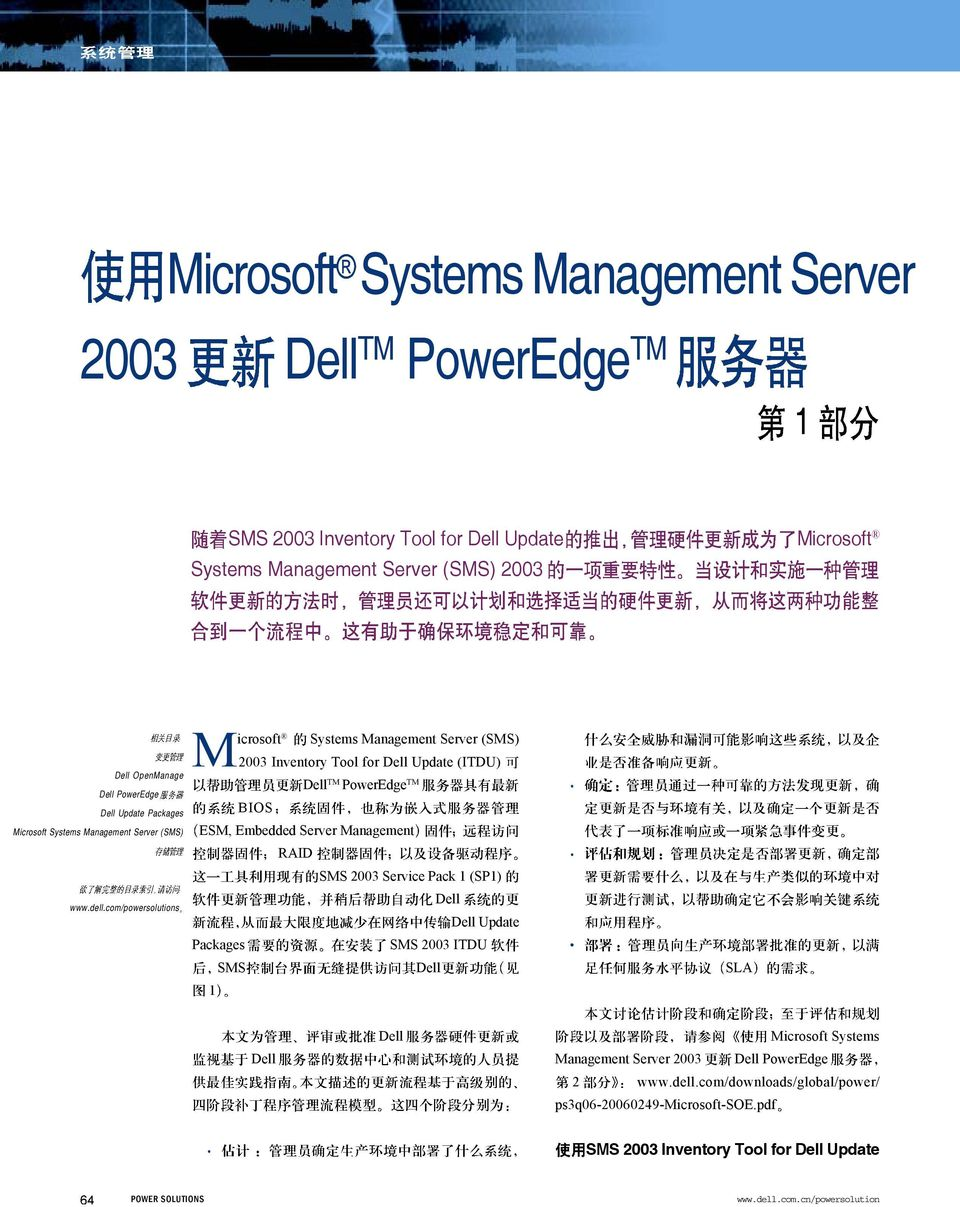 com/powersolutions M icrosoft Systems Management Server () 2003 Inventory Tool for Update (DU) TM PowerEdge TM ESM, Embedded Server Management