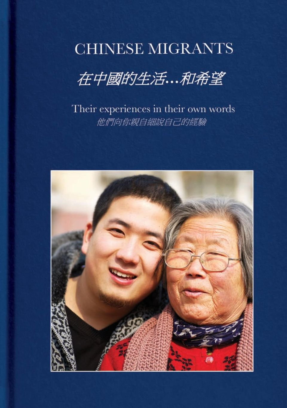 Lawthorn and Carolyn Kagan Wai Yin Chinese women