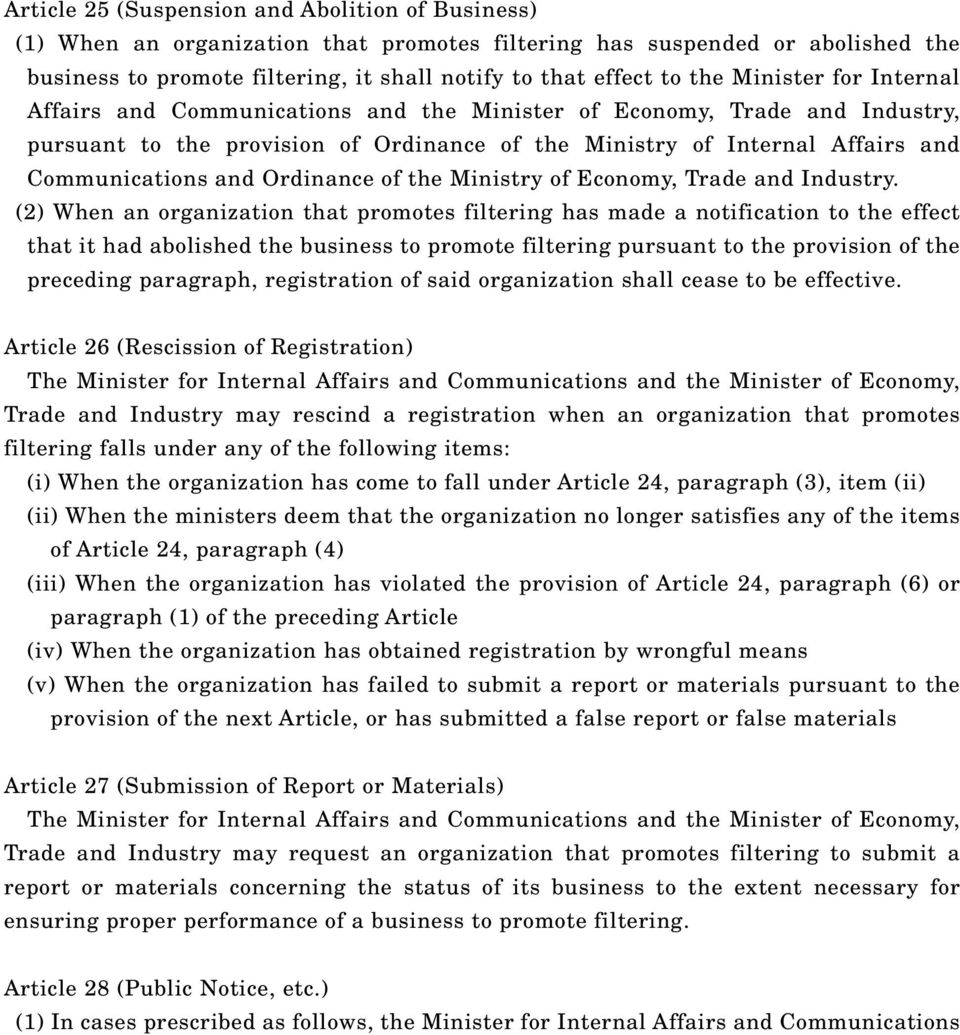 Ordinance of the Ministry of Economy, Trade and Industry.