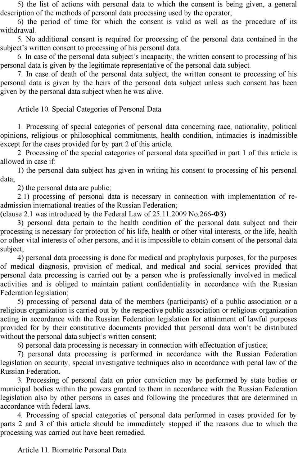 No additional consent is required for processing of the personal data contained in the subject s written consent to processing of his personal data. 6.
