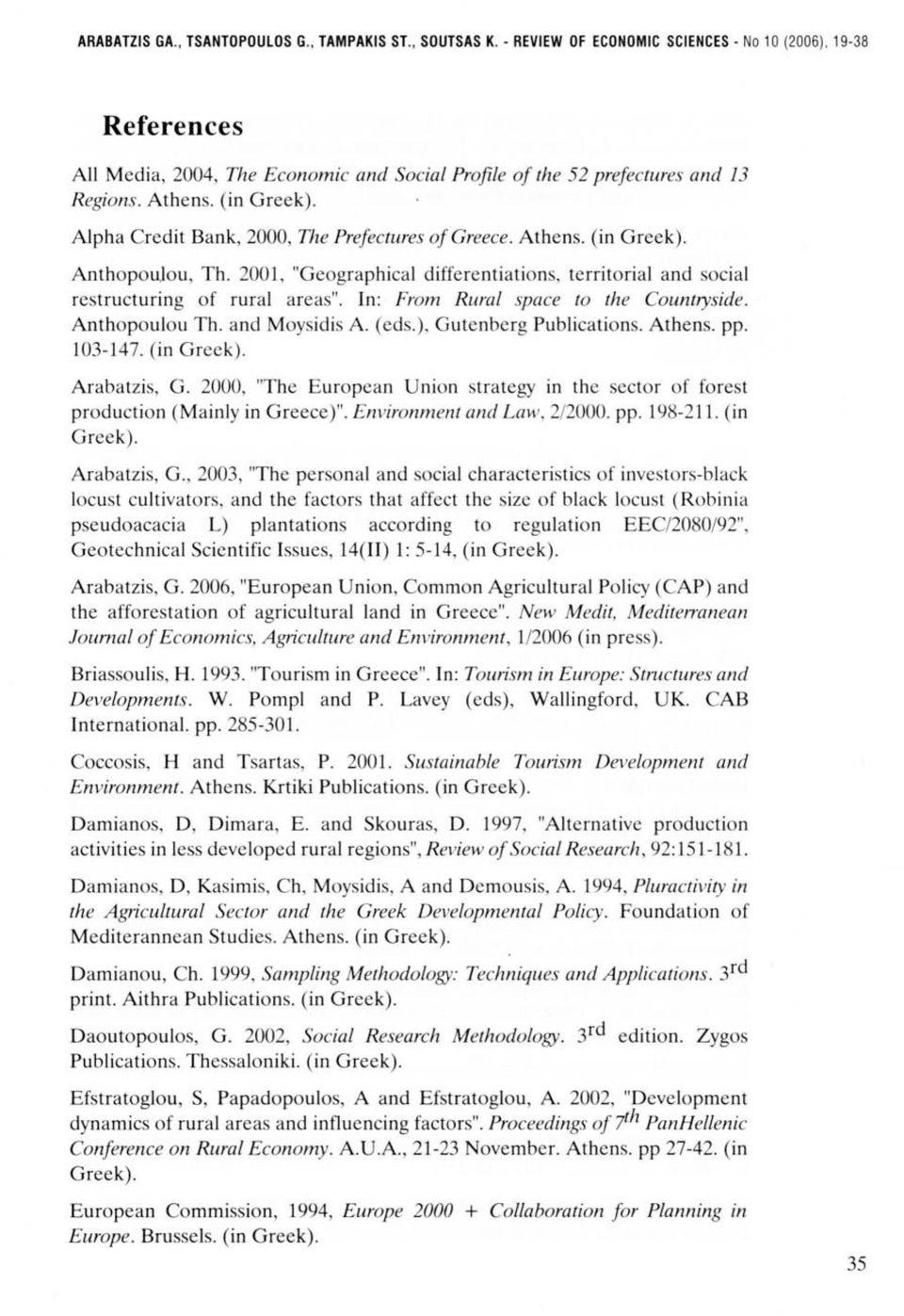 "AJpha Credit Bank, 2000, The Prefec ιures of Greece. Athens. (in Greek). Anthopo ujou, Th. 2001, ""Geographical di ffe rentiations, terri tori al and social restructuring of rural areas""."