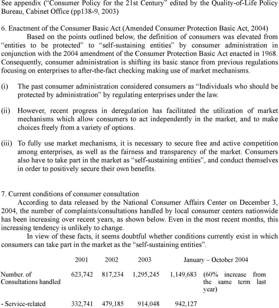 self-sustaining entities by consumer administration in conjunction with the 2004 amendment of the Consumer Protection Basic Act enacted in 1968.