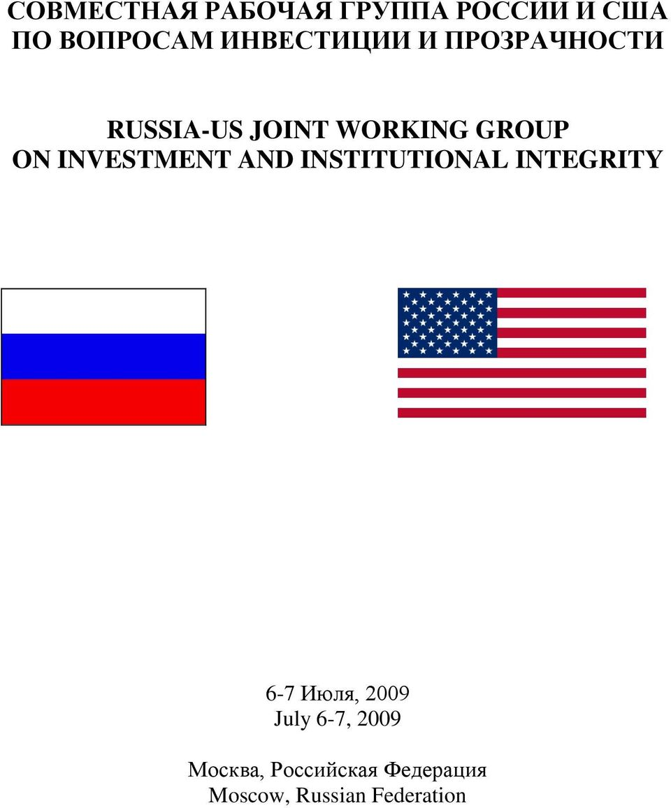 INVESTMENT AND INSTITUTIONAL INTEGRITY 6-7 Июля, 2009 July