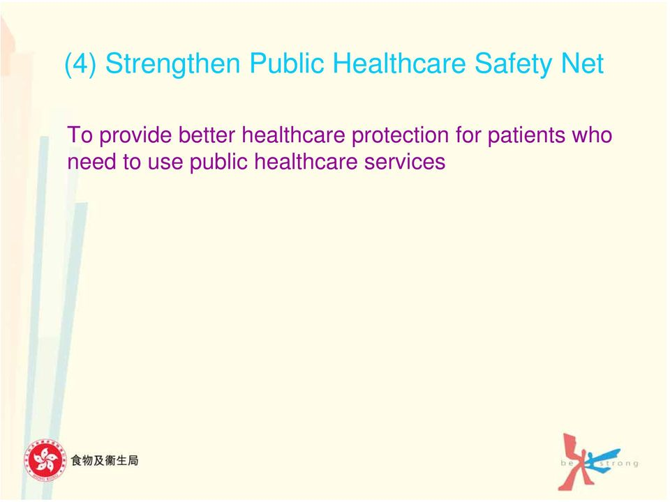 time of public hospital services Improve the coverage of standard public services