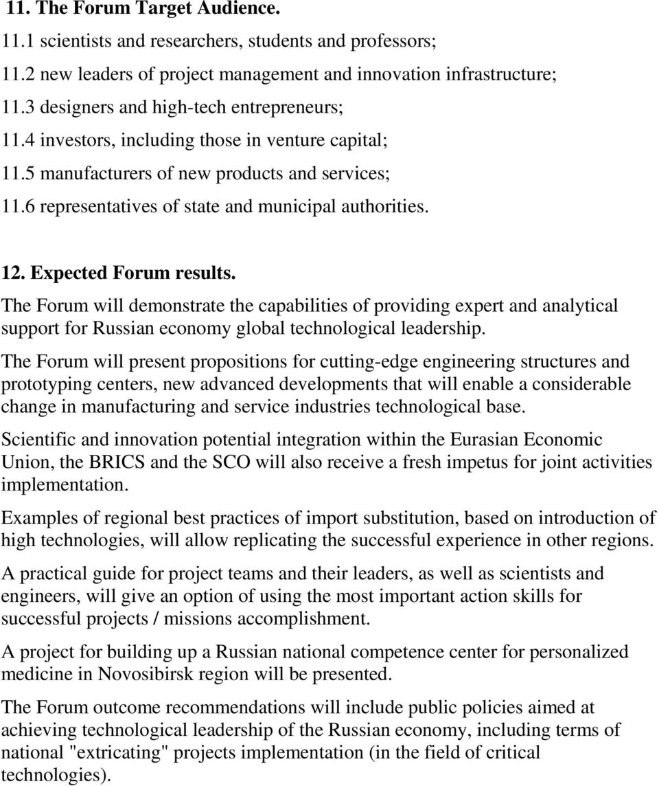 12. Expected Forum results. The Forum will demonstrate the capabilities of providing expert and analytical support for Russian economy global technological leadership.