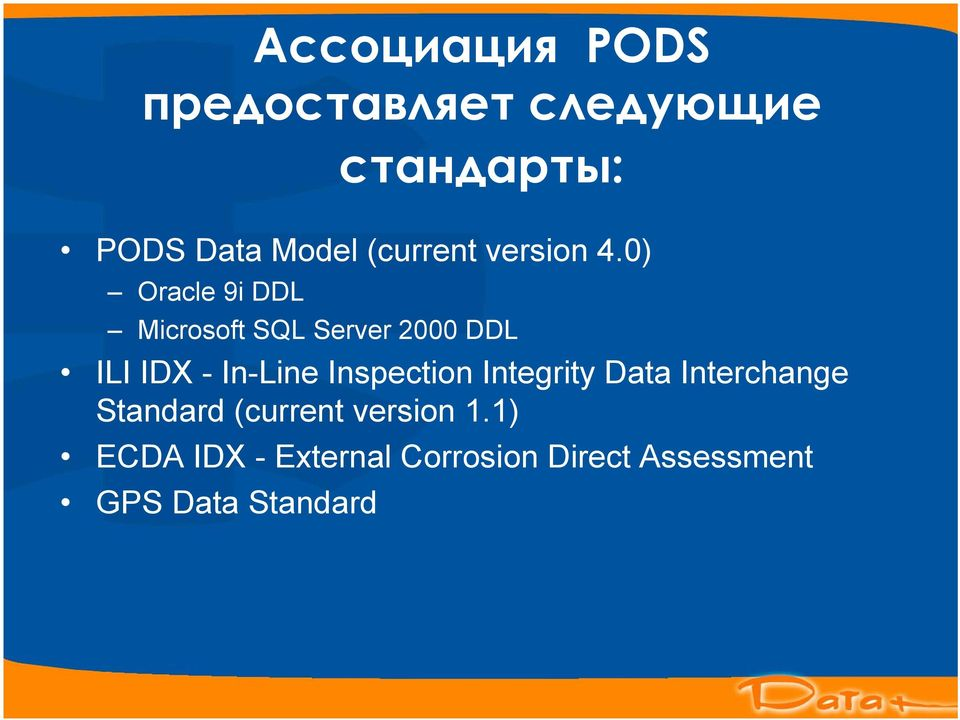 0) Oracle 9i DDL Microsoft SQL Server 2000 DDL ILI IDX - In-Line