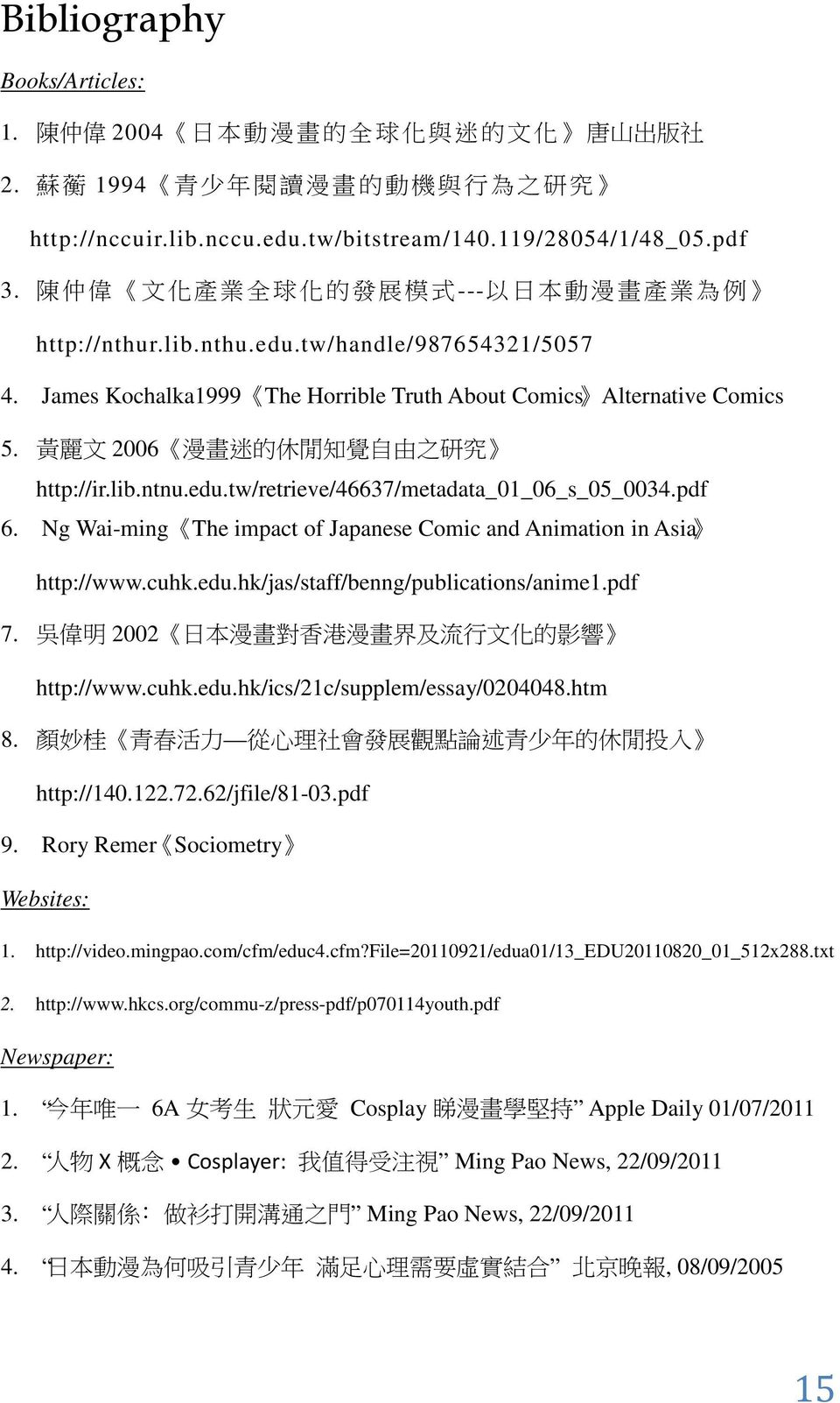 黃 麗 文 2006 漫 畫 迷 的 休 閒 知 覺 自 由 之 研 究 http://ir.lib.ntnu.edu.tw/retrieve/46637/metadata_01_06_s_05_0034.pdf 6. Ng Wai-ming The impact of Japanese Comic and Animation in Asia http://www.cuhk.edu.hk/jas/staff/benng/publications/anime1.