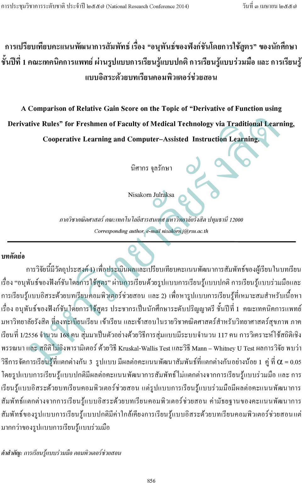 Derivative Rules for Freshmen of Faculty of Medical Technology via Traditional Learning, Cooperative Learning and Computer Assisted Instruction Learning.