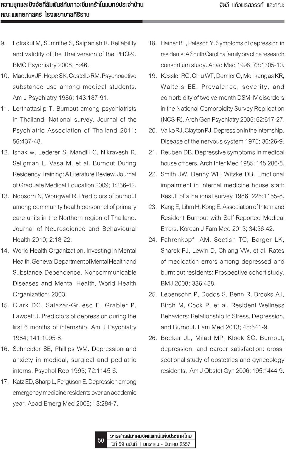 Am J Psychiatry 1986; 143:187-91. 11. Lerthattasilp T. Burnout among psychiatrists in Thailand: National survey. Journal of the Psychiatric Association of Thailand 2011; 56:437-48. 12.