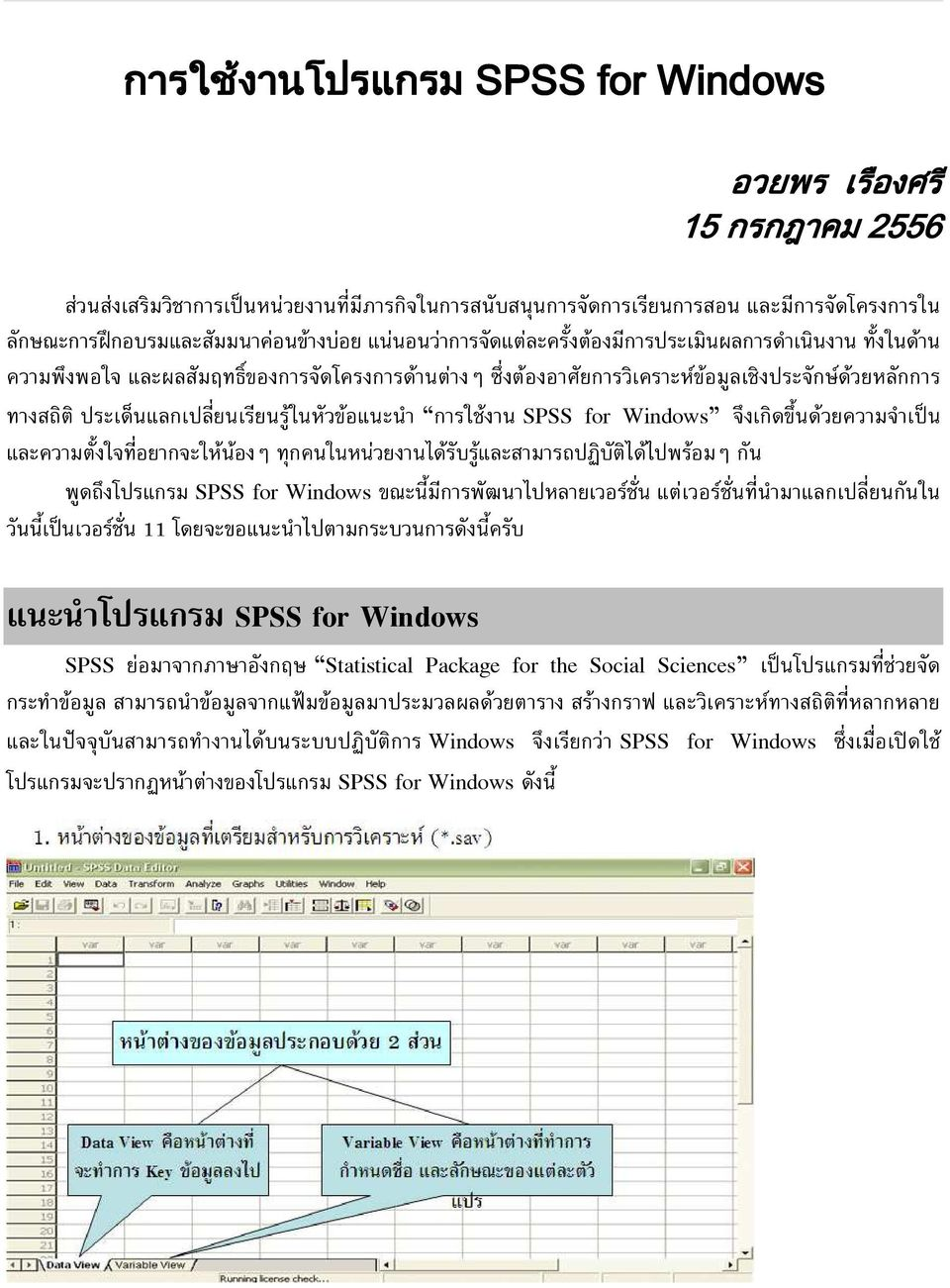 Windows ก ก ก 11 ก ก ก SPSS for Windows SPSS ก ก Statistical Package for