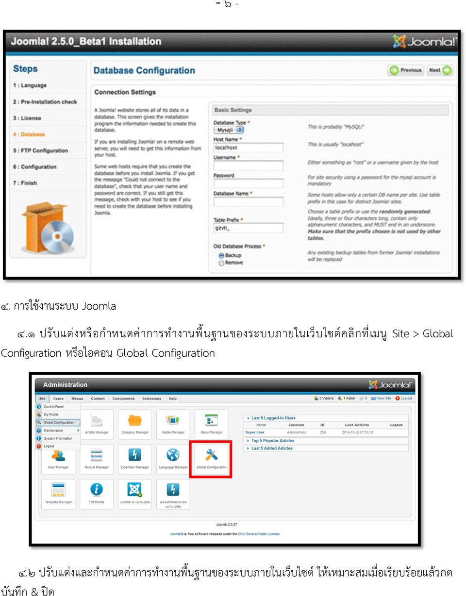 เมน Site > Global Configuration หร อไอคอน Global Configuration