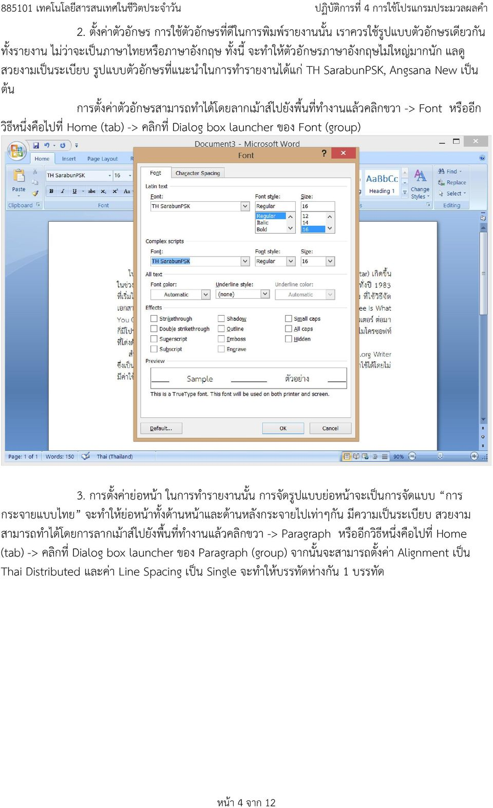 box launcher ของ Font (group) 3.