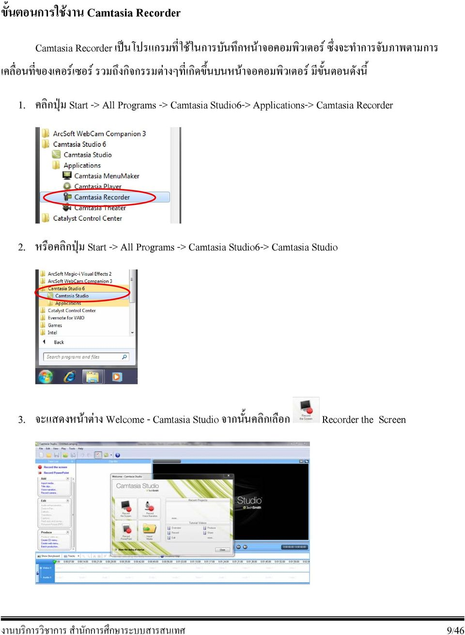 คล กป ม Start -> All Programs -> Camtasia Studio6-> Applications-> Camtasia Recorder 2.