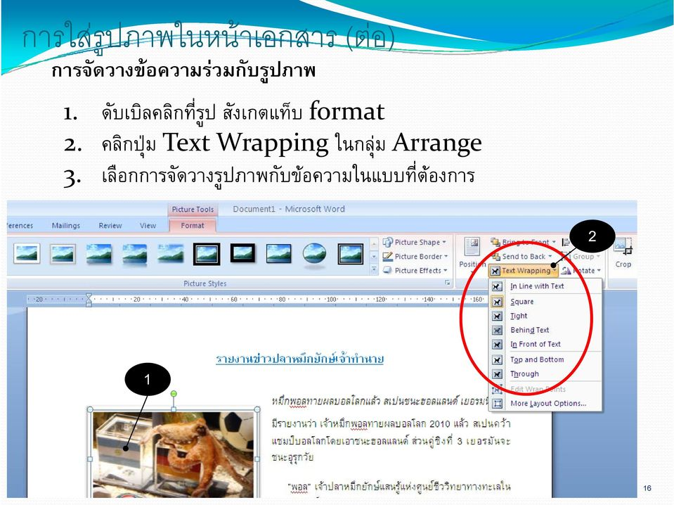 format 2. คล กป ม Text Wrapping ในกล ม Arrange 3.