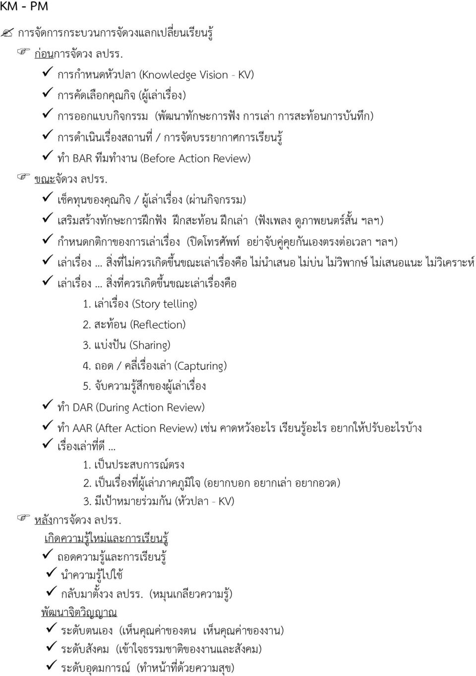 (Before Action Review) ขณะจ ดวง ลปรร.