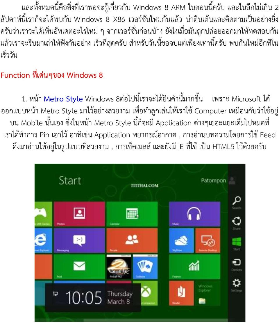 Windows 8 1.