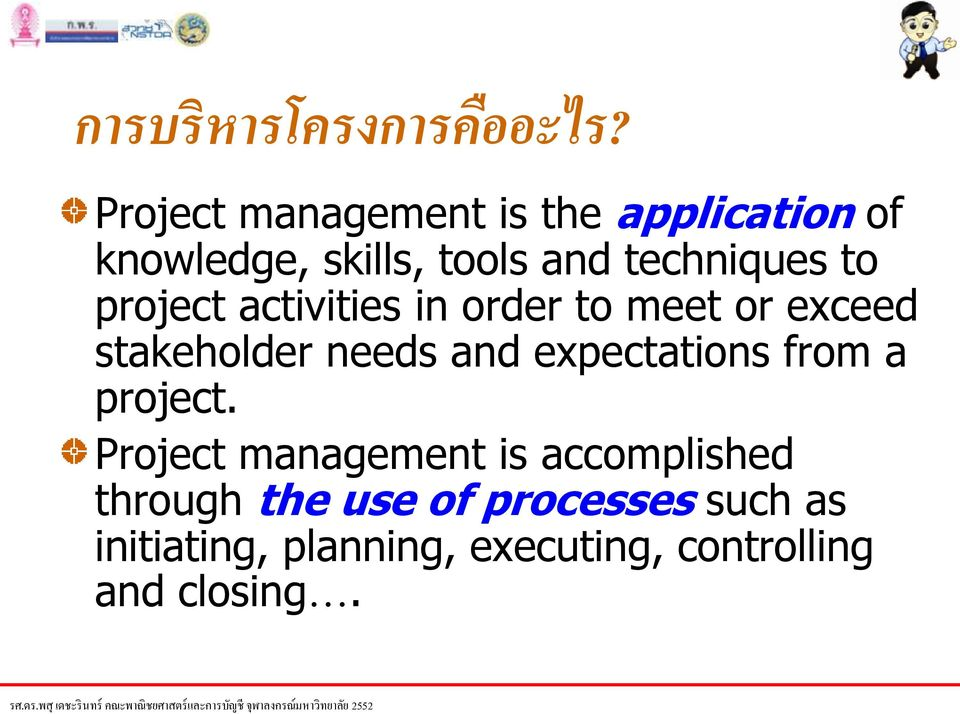 project activities in order to meet or exceed stakeholder needs and expectations