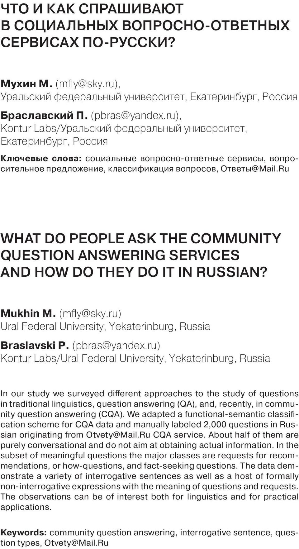 Ru What do people ask the community question answering services and how do they do it in Russian? Mukhin M. (mfly@sky.ru) Ural Federal University, Yekaterinburg, Russia Braslavski P. (pbras@yandex.