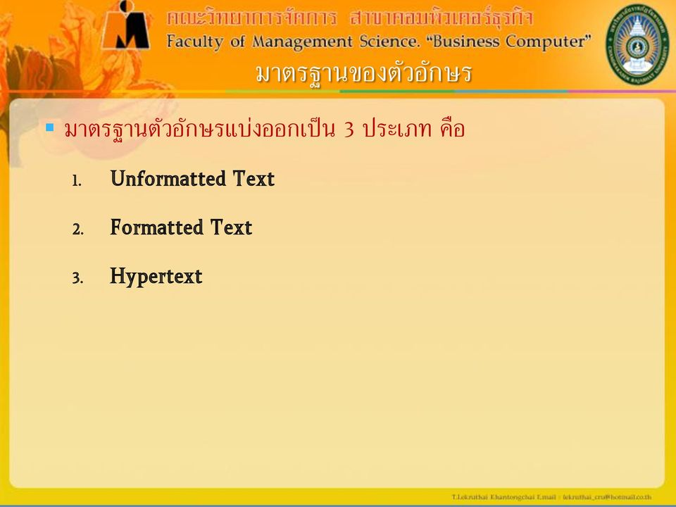 ค อ 1. Unformatted Text 2.