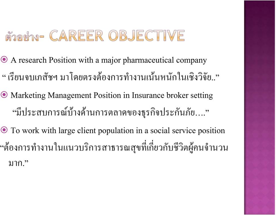 . Marketing Management Position in Insurance broker setting ม ประสบการณ บ างด